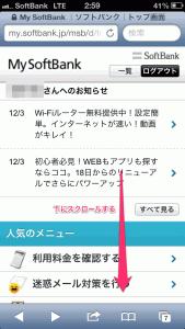 ソフトバンクiPhone5のデータ通信量見る方法:説明3