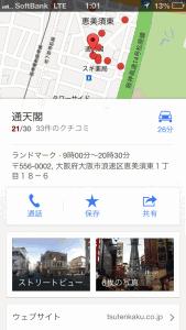 「Google Maps」のスクリーンショット6