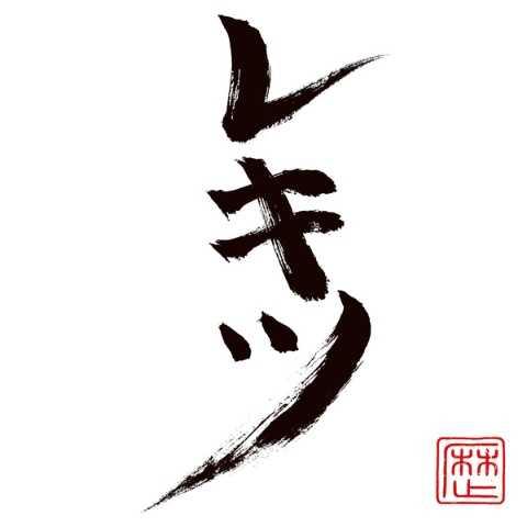 【今日の1曲】レキシ / きらきら武士 feat. Deyonna