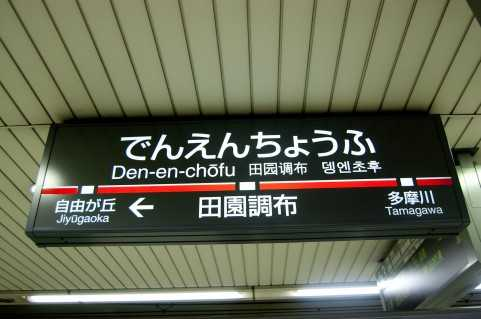 田園調布駅の看板