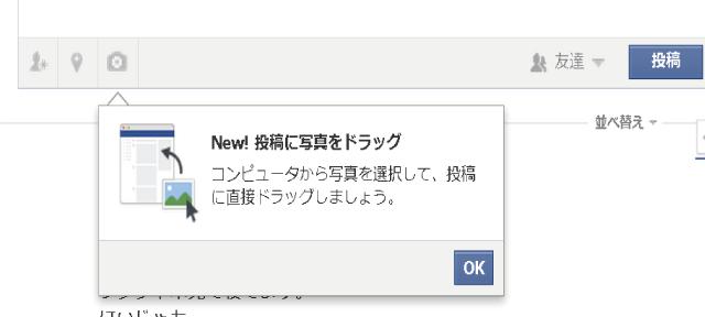 Facebookに「ドラッグ&ドロップで写真をアップロードできる」新機能