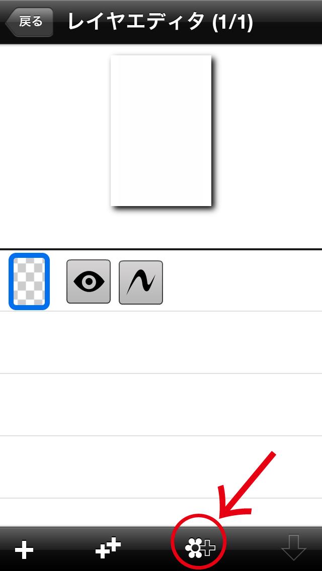無料でオリジナルiPhone5用壁紙を作る方法3