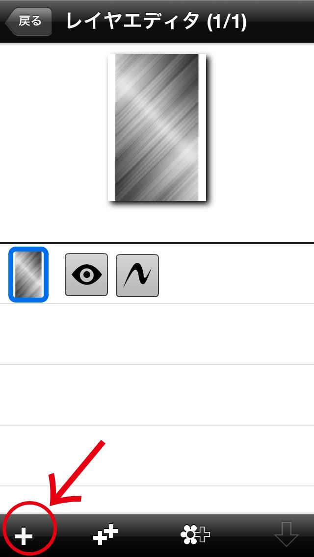 無料でオリジナルiPhone5用壁紙を作る方法4