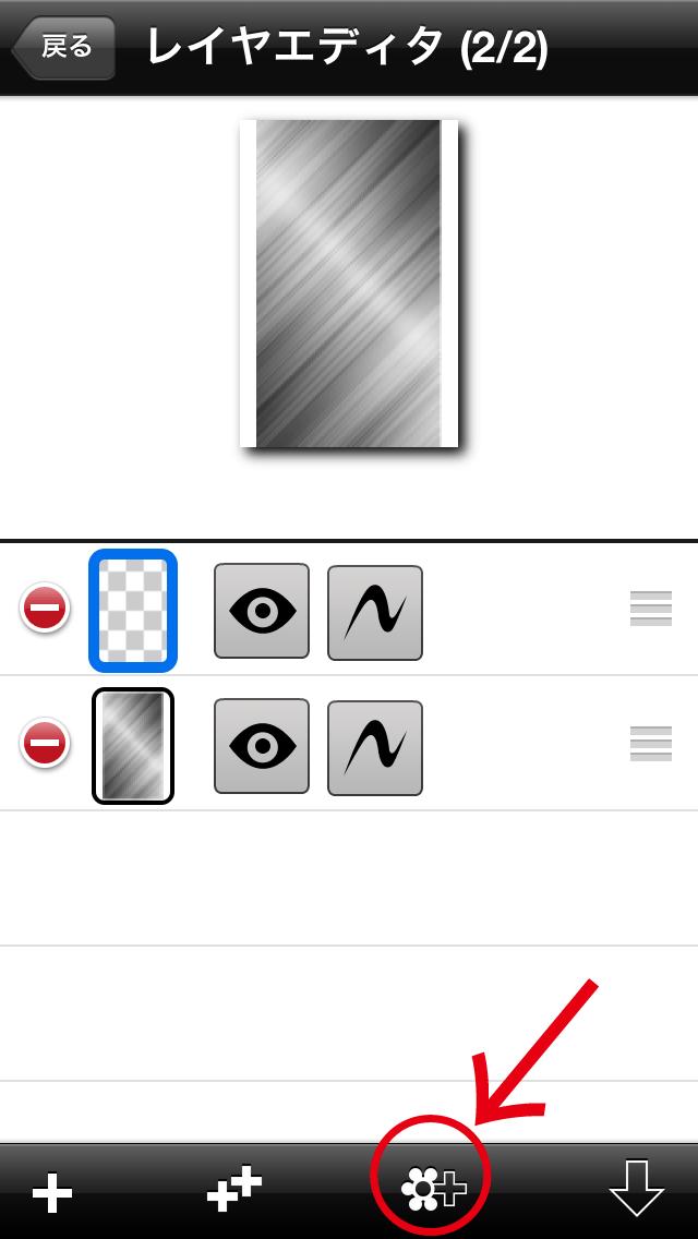 無料でオリジナルiPhone5用壁紙を作る方法5