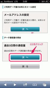 ソフトバンクiPhone5のデータ通信量見る方法:説明6