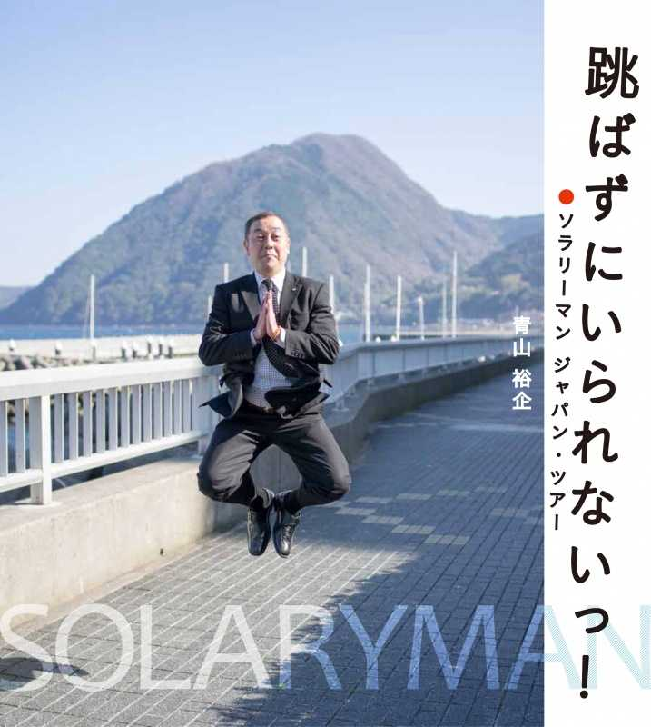 「跳ばずにいられないっ! ソラリーマン ジャパン・ツアー」の表紙