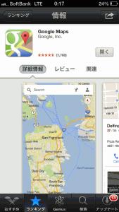 「Google Maps」のスクリーンショット1