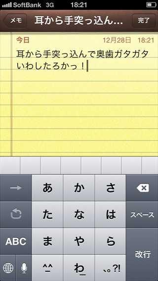 iPhoneで消した文字を復活させる方法の説明1