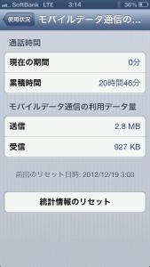 ソフトバンクiPhone5のデータ通信量見る方法:説明9