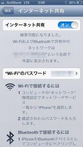 ソフトバンクiPhone5のデータ通信量見る方法:説明1