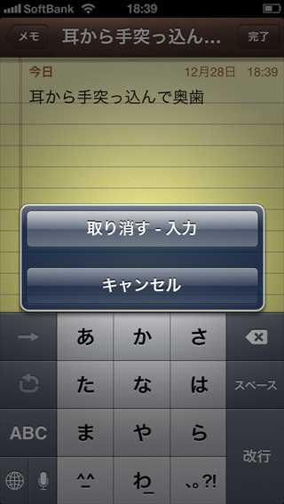 iPhoneで消した文字を復活させる方法の説明3