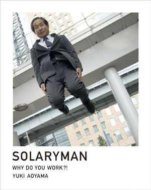 「ソラリーマン 働くって何なんだ?!」の表紙
