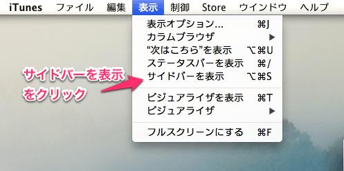 「iTunes11をiTunes10みたいにする方法」の説明3