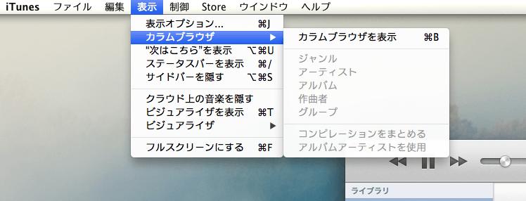 「iTunes11をiTunes10みたいにする方法」の説明4