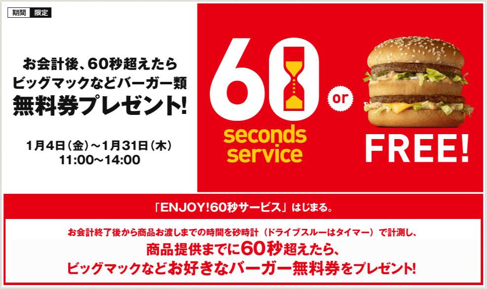 マクドナルド「60秒で商品が出てこなかったらハンバーガー無料」