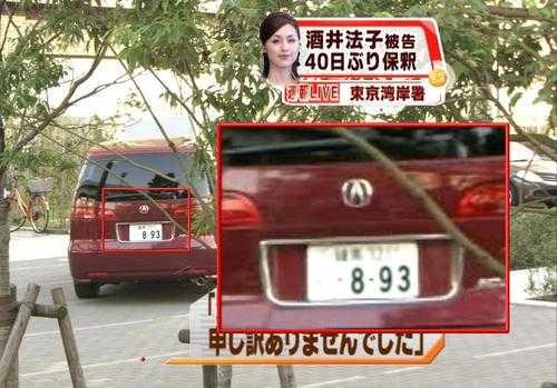 車のナンバープレートの画像