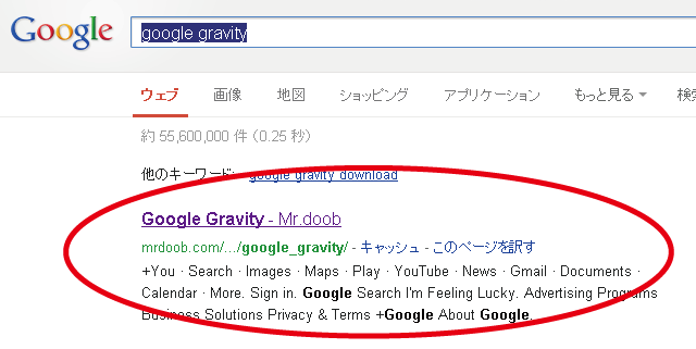 【今更だけど】Googleの隠しコマンド~Part2~