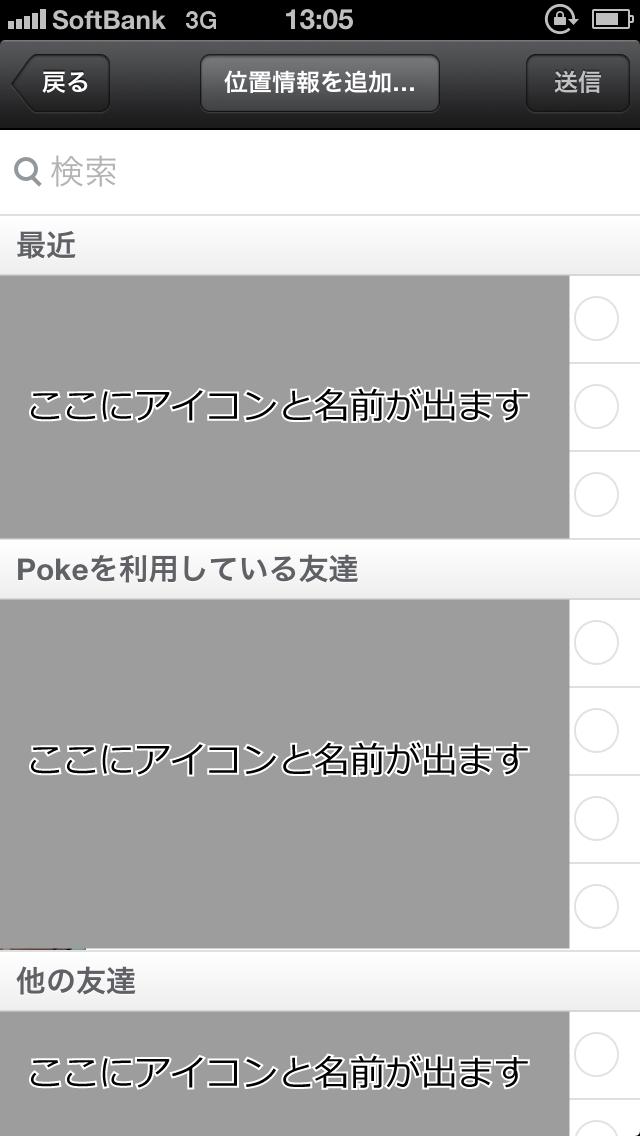 「Facebook Poke」の使い方