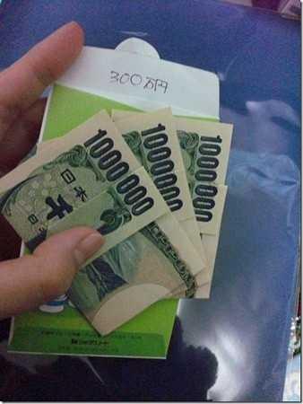 お年玉300万円
