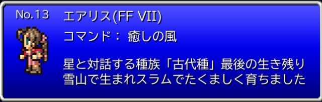 【攻略・裏技】FFATBー課金キャラ「エアリス」でキャラクターを復活させる