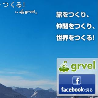 【募集定員到達で企画主の旅行代が無料!】旅行企画サービス「グルベル」が面白い。