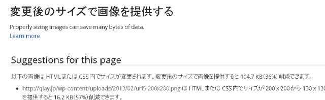 Google先輩から「ページの読み込み速度に関する問題が...」と言われた時の対応まとめ