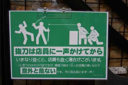 【画像】秋葉原の武器屋の広告「抜刀には抜刀編」&「タッチ編」