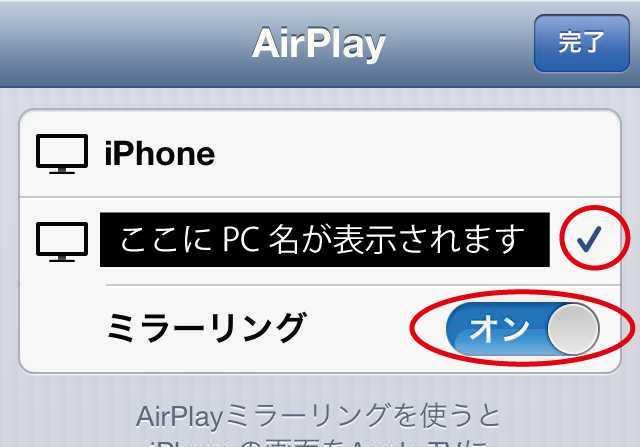 【非脱獄】iPhoneの画面を動画で録画するソフト「Reflector」