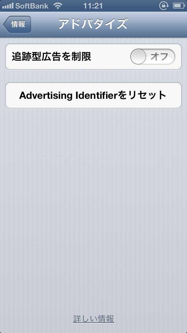iOS6.1でどのサイトを見ても同じ広告が表示される「追跡型広告」のリセットが可能に!