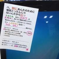 【画像】ツンデレ系の不在中の電話メモが凄く(・∀・)イイ!! &テンプレ作成しました。