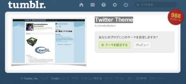 【これいいね!】TumblrなのにTwitterぽい見た目になるテーマ「Twitter Theme」