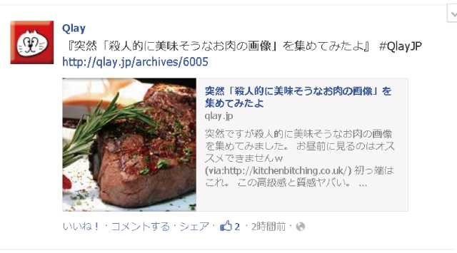 【最近グイグイきてる】Facebookのエッジランクアルゴリズムが変更されたかも?