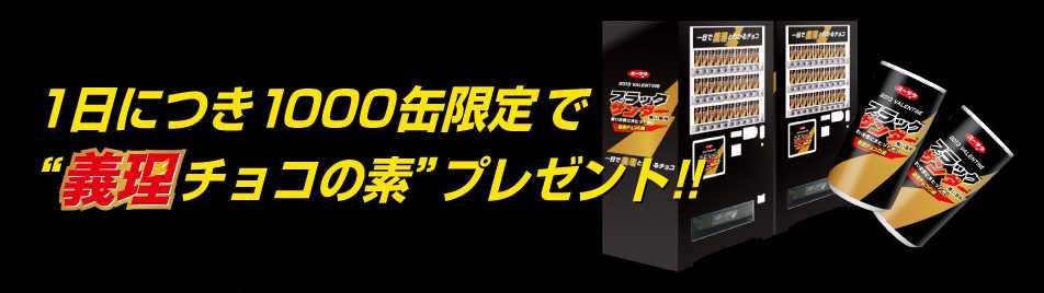 新宿駅にブラックサンダーのバレンタイン限定自動販売機「義理チョコマシーン」が登場