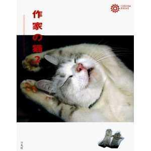 作家の猫2