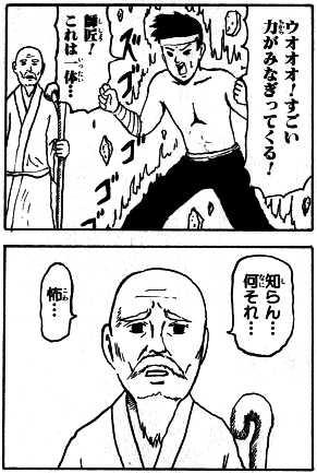【2コマ漫画】なんかこの漫画ワロタwww