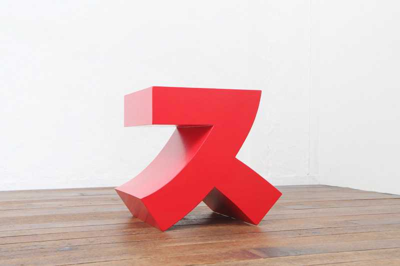 「ス」型の椅子「スイス」