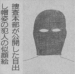 【画像】捜査本部が発表した似顔絵ワロタwwww
