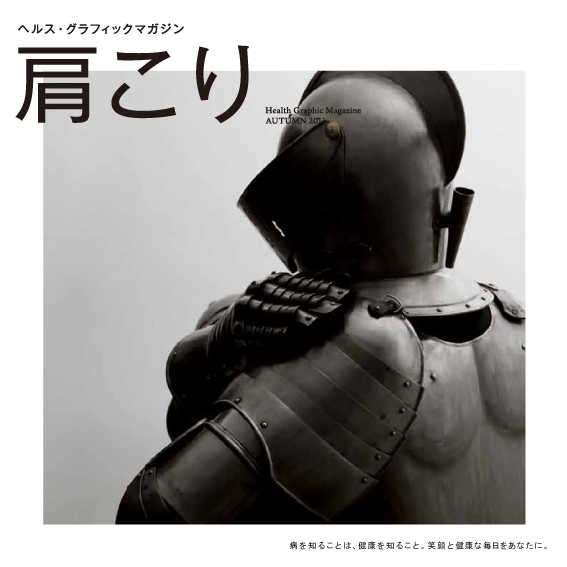 2011秋-肩こり-