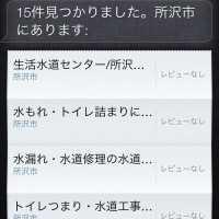 【Twitterで話題】Siriに「美味しい店を教えて」と聞いたらとんでもない返事が返ってきた