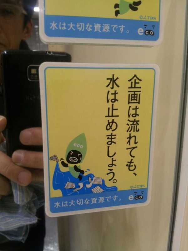 【画像】某放送局のトイレにあった節水シールが悲惨すぎるとTwitterで話題