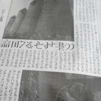 「朝日新聞の19面がえらいことになっている」とTwitterで話題、真相はアート?