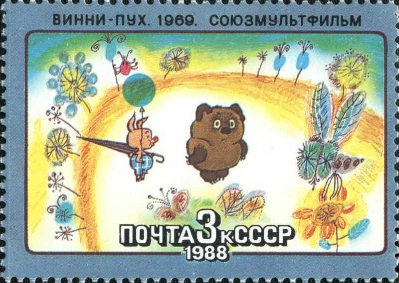 Soviet_Union_stamp_1988_CPA_5916