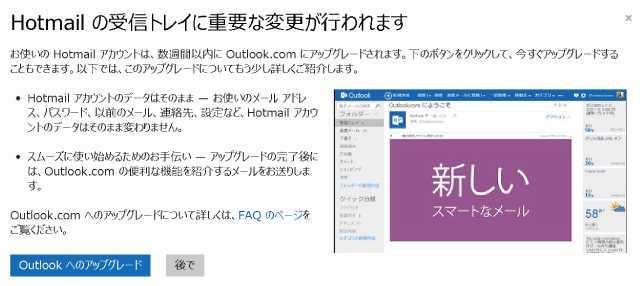 【メアドはそのまま】HotmailがOutlook.comにアップグレード、メールも保持。1