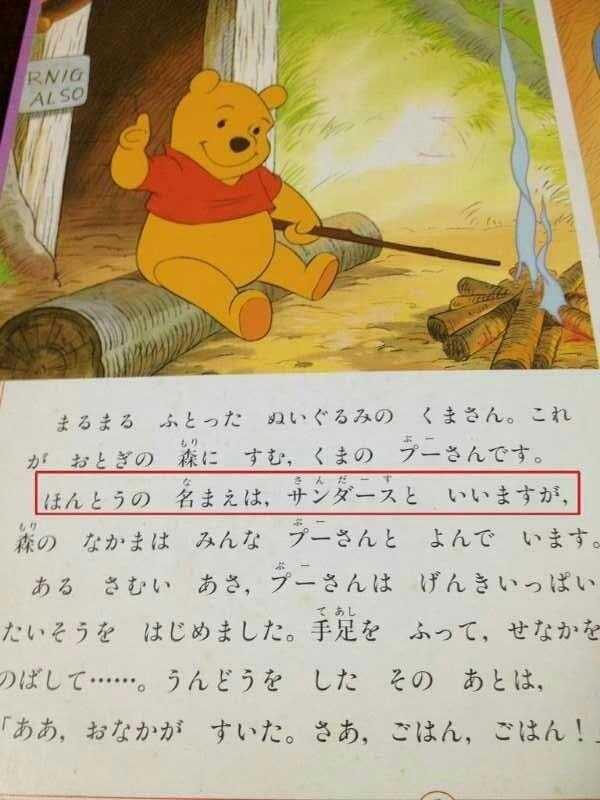 【衝撃】「クマのプーさんの本名」がTwitterで話題