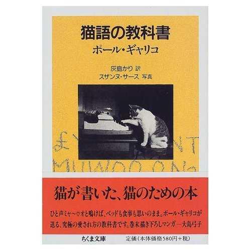 【気になる1冊】猫が猫の為に書いた人間のしつけかたの本「猫語の教科書」