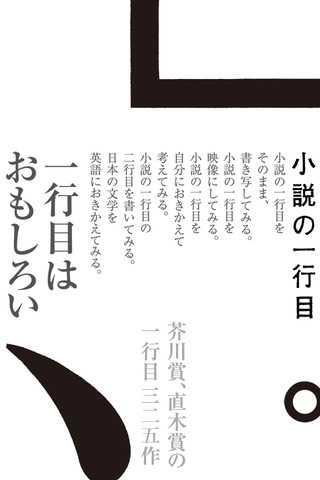 【アプリ】小説の1行目って素晴らしい!1行目だけを集めたアプリ「小説の1行目」