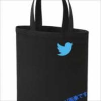写真付きツイートをするとTwitterトートバッグがもらえるらしいんだけど・・・これは一体・・・。