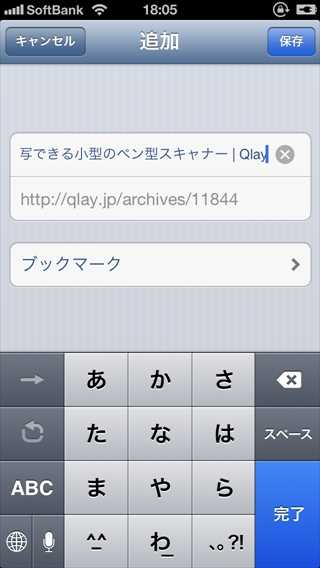 Pocketボタンが設置されていないページをPocketするブックマーク