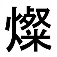 【iPhone】アプリを使わずに手書きで漢字を調べる方法