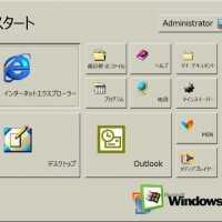 【小ネタ】「Windows8にクラシック表示があったらこうなる」とTwitterで話題